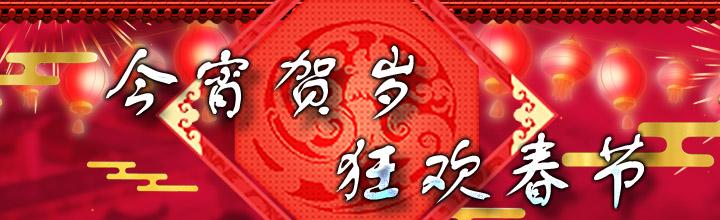十二之天叁,今宵贺岁狂欢春节