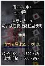 混元丹(中)