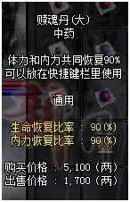 赎魂丹(大)