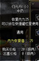 归元丹(小)