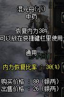 混元丹(小)