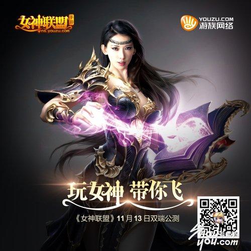 女神控 《女神联盟》代言人林志玲